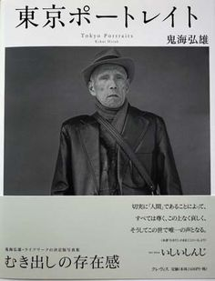 "Hiroh Kikai, ""Tokyo Portrait"""