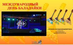 Video Email : Международный день балалайки