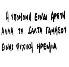 Greek Quotes, Motivational Quotes, Jokes, Wisdom, Life, Nice Things, Funny Shit, Netflix, Attitude