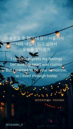 Lyrics Lockscreen/Wallpaper by Korean Song Lyrics, Bts Lyric, K Quotes, Song Quotes, Seventeen Lyrics, Korea Quotes, Home Lyrics, Song Lyrics Wallpaper, Meaningful Lyrics