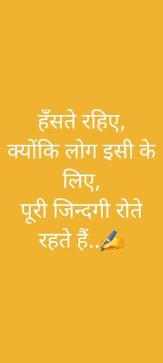 Marathi Quotes, Urdu Quotes, Snap Quotes, Best Quotes, Reality Of Life Quotes, Best Background Images, Zindagi Quotes, Love Yourself Quotes, Good Thoughts