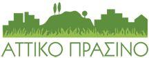 ΑΤΤΙΚΟ ΠΡΑΣΙΝΟ | ΑΡΧΙΚΗ ΣΕΛΙΔΑ  every park near u