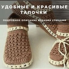 9 Tips for knitting – By Zazok Crochet Slipper Pattern, Knitted Slippers, Crochet Slippers, Knitting Paterns, Knitting Socks, Baby Knitting, Knitting Increase, Diy Crafts Crochet, How To Store Shoes