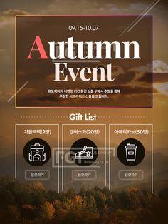 ET076, 프리진, 웹디자인, 에프지아이, 이벤트, 이벤트템플릿, 팝업, 기업, 쇼핑몰, 가을, 하늘, 노을, 구름, 산, 나무, 석양…