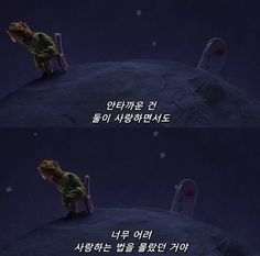 아픔 K Quotes, Message Quotes, Movie Quotes, Korean Phrases, Korean Quotes, Wow Words, Movie Pic, Condolences, Sentences