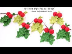 코바늘 호랑가시나무 잎사귀&열매 ┃Crochet Holly Leaf&Berry┃YeJin공방 - YouTube Christmas Decorations, Christmas Ornaments, Holiday Decor, Holly Leaf, Easter Eggs, Diy And Crafts, Crochet Earrings, Berries, Crochet Patterns