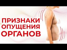 Как вернуть на место опущенные органы. - YouTube Health And Beauty, Massage, Health Fitness, Youtube, Women, Fitness, Youtubers, Youtube Movies, Massage Therapy