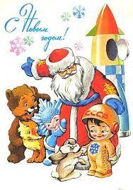 Картинки по запросу советские почтовые открытки