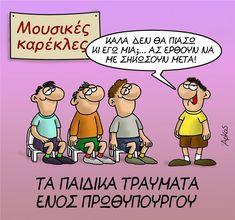 53279009_1514187258717431_788268129657552896_o Funny Photos, Peanuts Comics, Jokes, Funny Stuff, Greek, Meme, Random, Humor, Fanny Pics