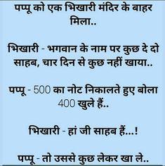 Funny WhatsApp Jookes – WhatsApp Hindi Funny Jokes – Funny WhatsApp Jokes Images
