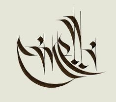 cinelli by cinelli experimental calligraphy with 6 mm parallel pen Mehr Calligraphy Types, Calligraphy Letters, Typography Letters, Islamic Calligraphy, Graphic Design Lessons, Graphic Design Typography, Lettering Design, Graphic Design Illustration, Letter Art