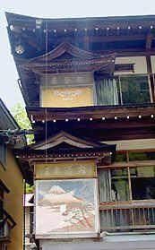 旅の途中で見た鏝絵   山形県尾花沢市銀山温泉・能登屋旅館