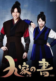 Gu Family Book (구가의 서)   MBC   April 2013 – June 2013   2cents: Just sayin'... buy 3 boxes of tissues for just the first 2 episodes alone. I was 4 episodes in and I felt I had been watching forever already. The storyline is capturing! And just keeps getting better. I loved the mysticism and folklore! Actors were all gorg as well... Not gonna lie.