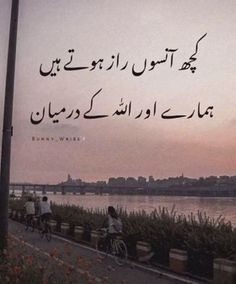 Poetry Quotes In Urdu, Best Urdu Poetry Images, Urdu Poetry Romantic, Urdu Quotes, Wisdom Quotes, Qoutes, Life Quotes, Quran Quotes Inspirational, Islamic Love Quotes