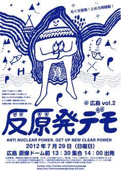 Japanese Flyer: New Clear Power. Yuji Maruyama (nuttsponchon)....