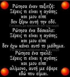 Funny Greek Quotes, Big Words, Facebook Humor, True Words, True Quotes, Picture Quotes, Lyrics, Jokes, Messages