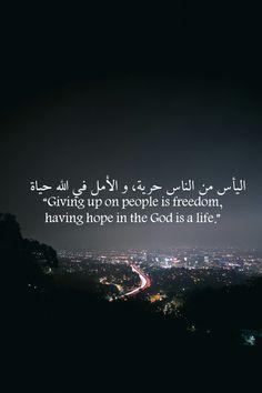 اليأس من الناس حريه'والامل في الله حياة