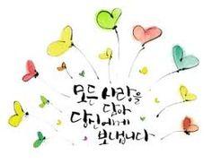 캘리그라피 - Google 검색 Korean Writing, Calligraphy Text, Word Design, Cute Drawings, Cool Words, Poems, Sketches, Messages, Education