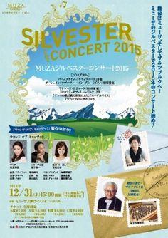 MUZAジルベスターコンサート2015:公演情報│ミューザ川崎シンフォニーホール