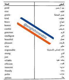 تعليم الانجليزية للمبتدئين - الصفات الشخصية