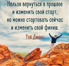 Сделай свои мечты сильнее своих страхов