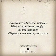 you are beautiful jus the way you are Boy Quotes, Couple Quotes, Words Quotes, Life Quotes, Sayings, The Way You Are, How Are You Feeling, Greek Love Quotes, Saving Quotes