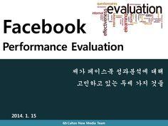 """블로터컨퍼런스 """"페이스북 & 카카오 마케팅 인사이트 2014"""" 프린트본"""