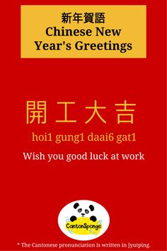 34 best common chinese new year phrases juytping pinyin images learn some phrases to greet people during chinese new year english translation included m4hsunfo