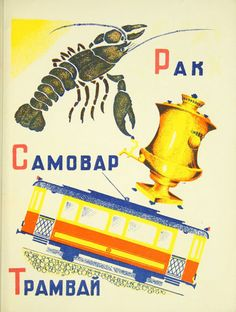 Livre-imagier-russe-6-vintage-book-rocket-lulu