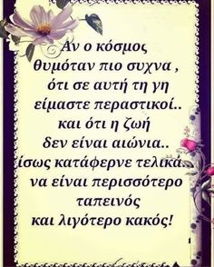Positive Quotes, Motivational Quotes, Greek Beauty, Good Morning Texts, Greek Culture, Greek Quotes, Meaningful Words, Wisdom Quotes, Diy And Crafts