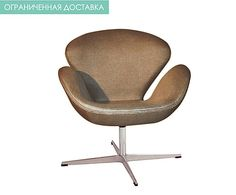 Кресло-лебедь - ткань - Ш78xВ54