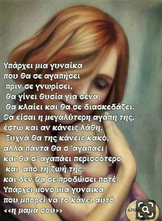 Greek Quotes, Mom Quotes, Family Quotes, Best Quotes, Parenting Quotes, Kids And Parenting, Cool Words, Wise Words, Feeling Loved Quotes