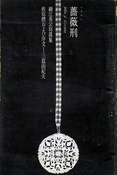 Designed by Kohei Sugiura / 杉浦康平, Limited 1500 copies, Shueisha / 集英社, Tokyo, 1963