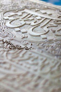 تصویر: مزار حضرت #حافظ
