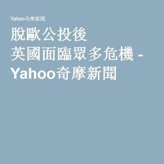 脫歐公投後 英國面臨眾多危機 - Yahoo奇摩新聞