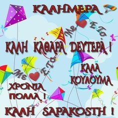 Good Morning Cards, Greek Beauty, Beautiful Pink Roses, Greek Quotes, Emoji, Verses, Calendar, Neon Signs, Holiday
