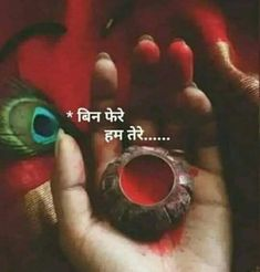Bin fere kahe the na hum ki hum tere Happy Love Quotes, Heart Touching Love Quotes, Secret Love Quotes, Love Quotes For Girlfriend, Famous Love Quotes, Love Husband Quotes, Love Quotes In Hindi, Beautiful Love Quotes, Love Life Quotes