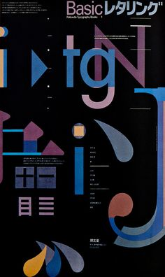 The Eighth Annual of The Type Directors Club | l'excellence typographique récompensée