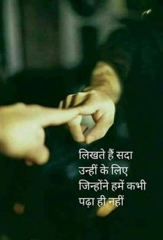 Popular Life Quotes by Leaders One Love Quotes, Love Quotes In Hindi, Hindi Quotes Images, Shyari Quotes, Words Quotes, Life Quotes, Qoutes, Sayings, Gulzar Quotes