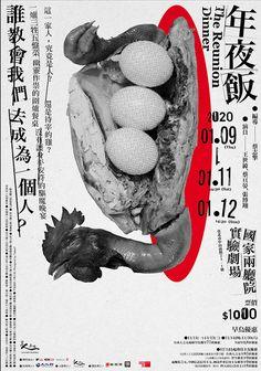 Creative Poster Design, Graphic Design Layouts, Creative Posters, Graphic Design Posters, Brochure Design, Layout Design, Japanese Poster Design, Chinese Design, Chinese Posters