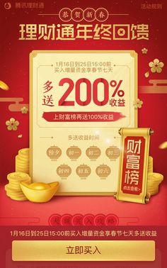 #2017년2월3주차 #중문 #참여이벤트 #당첨 Chinese New Year Greeting, New Year Greeting Cards, Banner Vector, Web Banner, Ad Design, Flyer Design, New Year Card Design, Greeting Card Template, Chinese Design