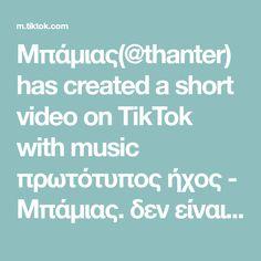 Μπάμιας(@thanter) has created a short video on TikTok with music πρωτότυπος ήχος - Μπάμιας. δεν είναι για διαφήμιση..εγώ σωθηκα 👅 Michael Jackson, Hilarious, Videos, Music, Funny Comedy, Tik Tok, Deep, Musica, Musik