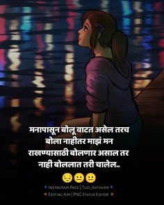 Dad Quotes, Couple Quotes, Funny Quotes, Life Quotes, Marathi Quotes, Blouse Neck, Love Life, Thoughts, Motivation