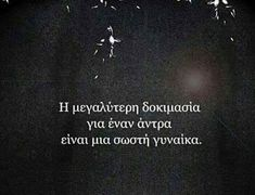Greek Quotes, Movie Quotes, Deep Thoughts, Motivation, Sayings, My Love, Words, Gq, Badass