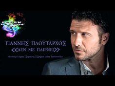 Giannis Ploutarxos - Den Me Pairnei