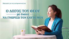 Μαρτυρία της εμπειρίας των χριστιανών «Ο λόγος του Θεού με έκανε να γνωρ... Christian Stories, Christian Films, Christian Videos, Christian Life, Church News, My Church, Tagalog, Daily Devotional, S Word