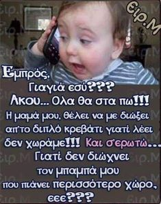 Funny Greek Quotes, Greek Memes, Funny Quotes, Funny Images, Funny Pictures, Funny Phrases, Just Kidding, Funny Babies, Funny Comics