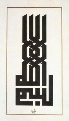Arabic Calligraphy Art, Arabic Art, Caligraphy, Arabic Names, Islamic Art Pattern, Islamic Paintings, Geometric Designs, Islamic Designs, Islamic Wall Art