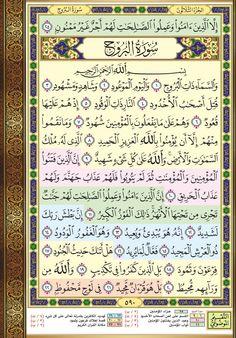 Coran Tajwid, Holy Quran Book, Coran Islam, Noble Quran, Acrylic Painting Techniques, Quran Verses, Islam Quran, Glee, Art And Architecture