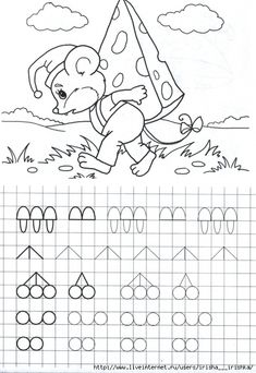www.liveinternet.ru Play Based Learning, Home Learning, Early Learning, Tracing Worksheets, Preschool Worksheets, Math Activities, Pre Writing, Writing Skills, Preschool Writing